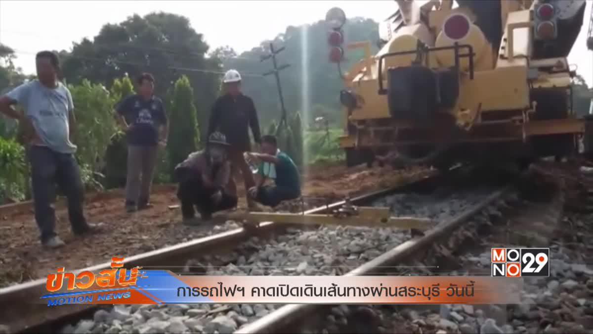 การรถไฟฯ คาดเปิดเดินเส้นทางผ่านสระบุรี วันนี้