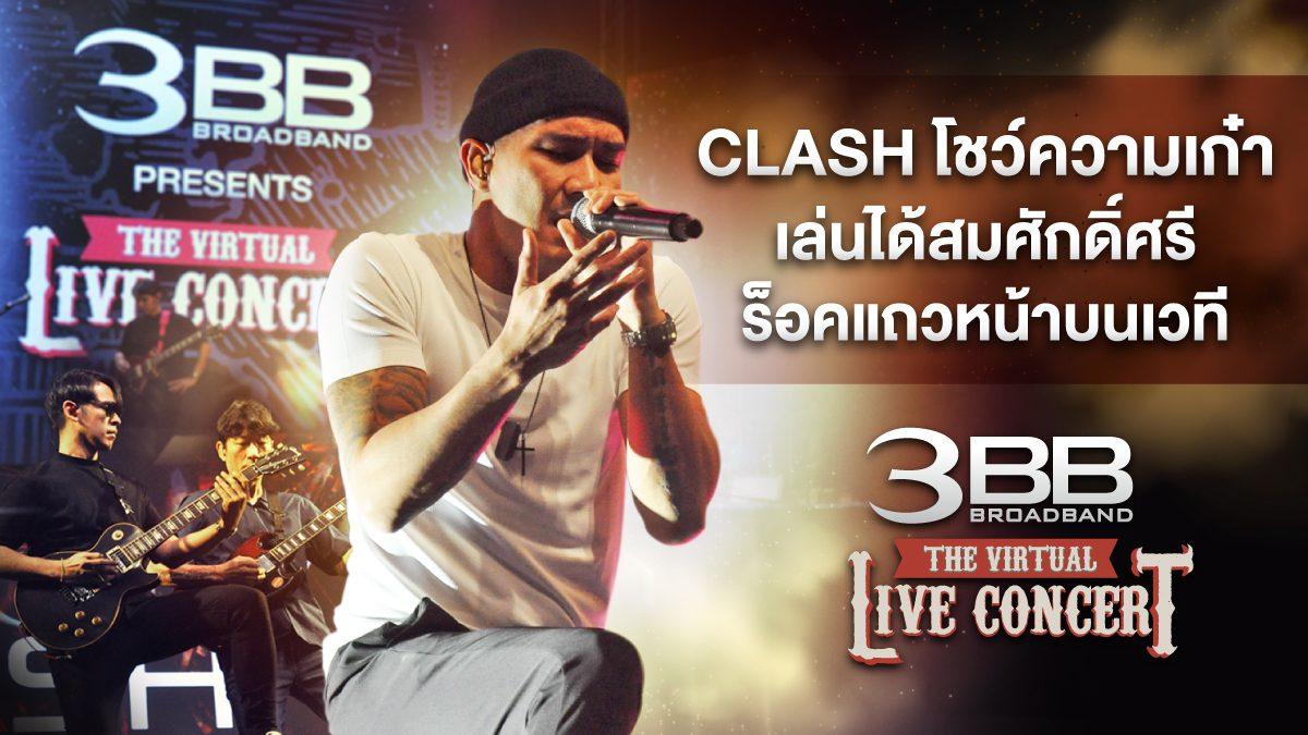 CLASH โชว์ความเก๋า เล่นได้สมศักดิ์ศรีร็อคแถวหน้า บนเวที 3BB The Virtual LIVE Concert #3