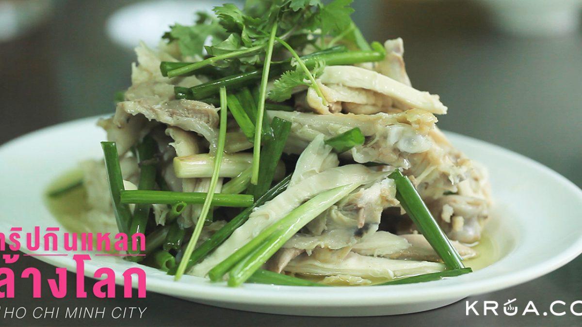 ทริปกินแหลกล้างโลก Ho Chi Minh City EP. 13 - ไก่ต้มเกลือในซอยลึกลับ