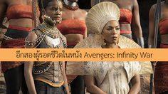 นักแสดงนำหญิงจาก Black Panther เผยอีกสองผู้รอดชีวิตจากเหตุการณ์ Infinity War