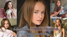 ยิ่งโตยิ่งสวย Kristina Pimenova นางแบบเด็กวัย 12 หน้าสวยที่สุดในโลก