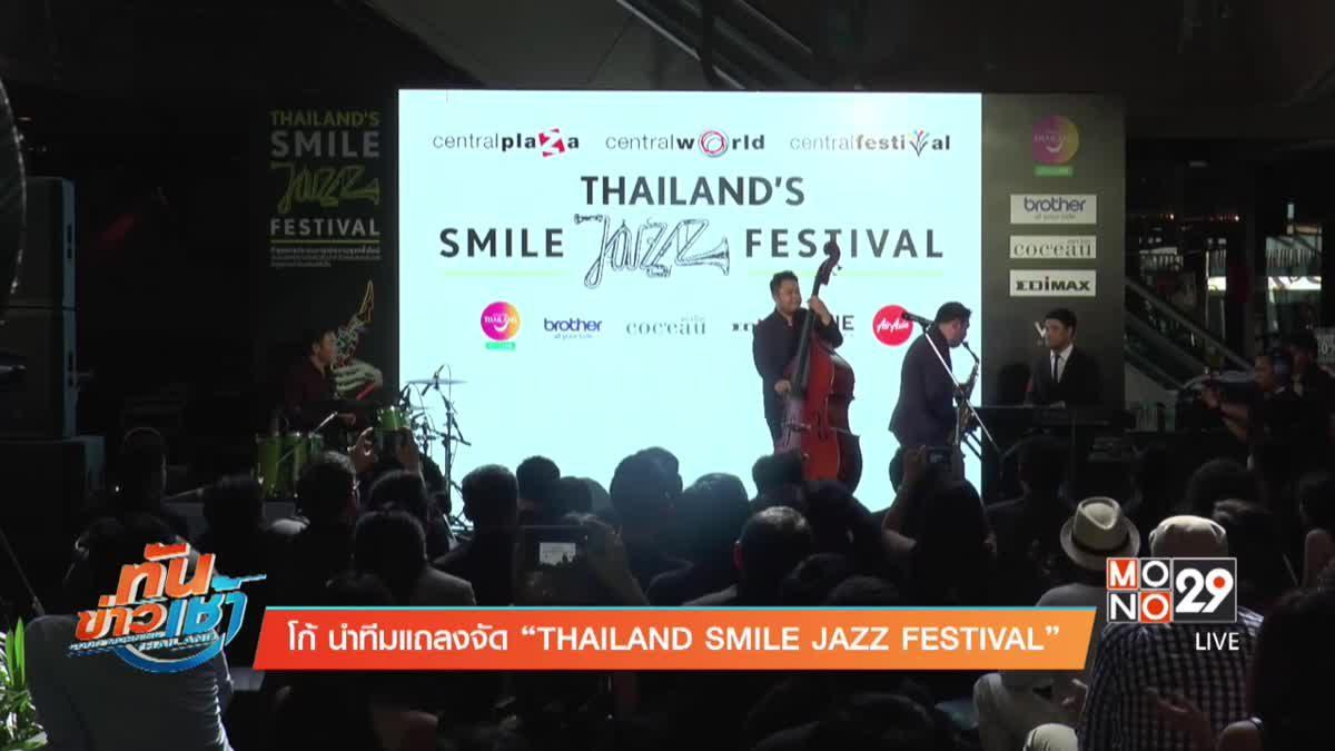 """โก้ นำทีมแถลงจัด """"THAILAND SMILE JAZZ FESTIVAL"""""""