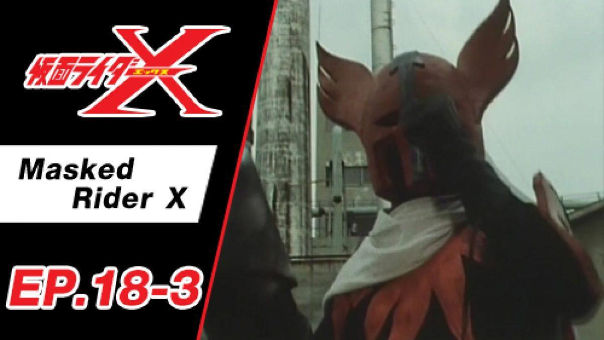 Masked Rider X ตอนที่ 18-3