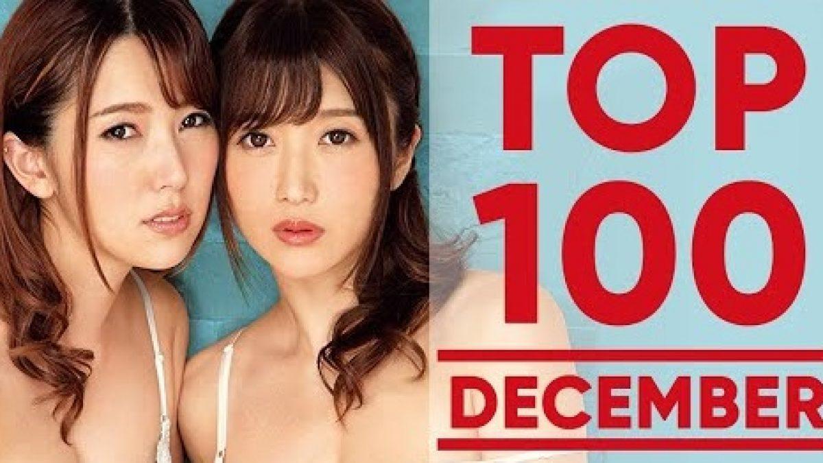 จัดหนัก จัดเต็ม! 100 อันดับ หนัง AV ที่มียอดขายดีที่สุดในเดือน December 2019
