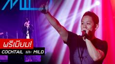 COCKTAIL & MILD ร้อง-เต้นสุดพลัง ใน 'GSB Duo Concert'