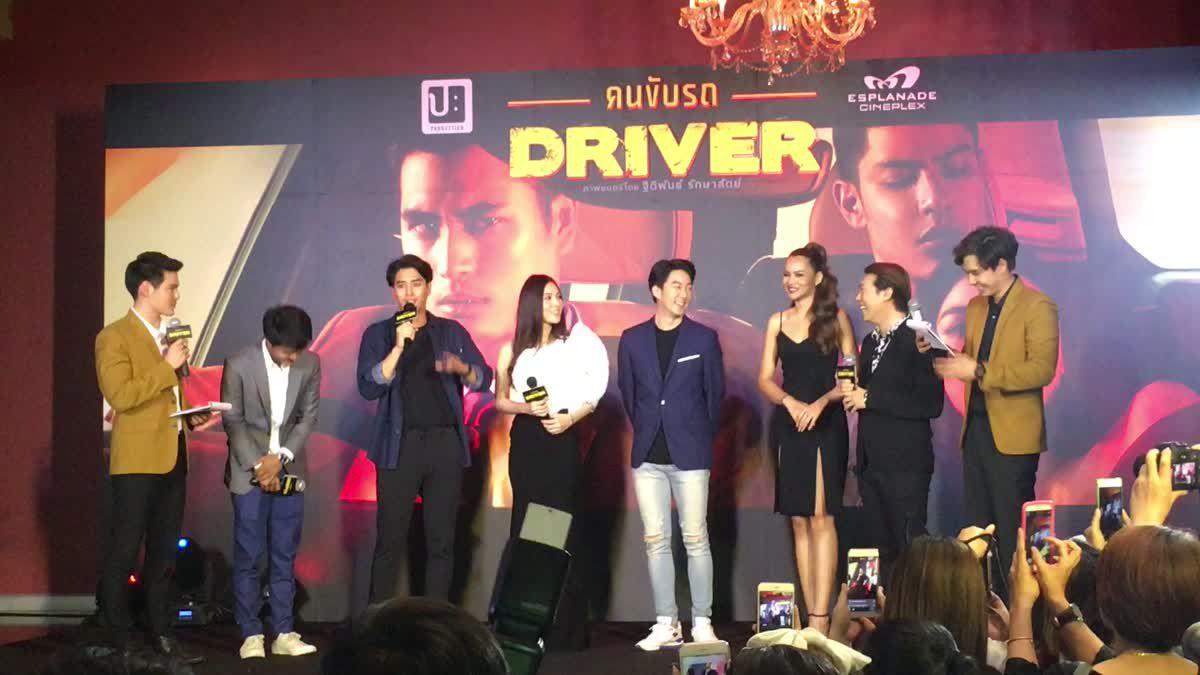 เปิดตัวนักแสดงนำจากภาพยนตร์ Driver คนขับรถ บนเวที