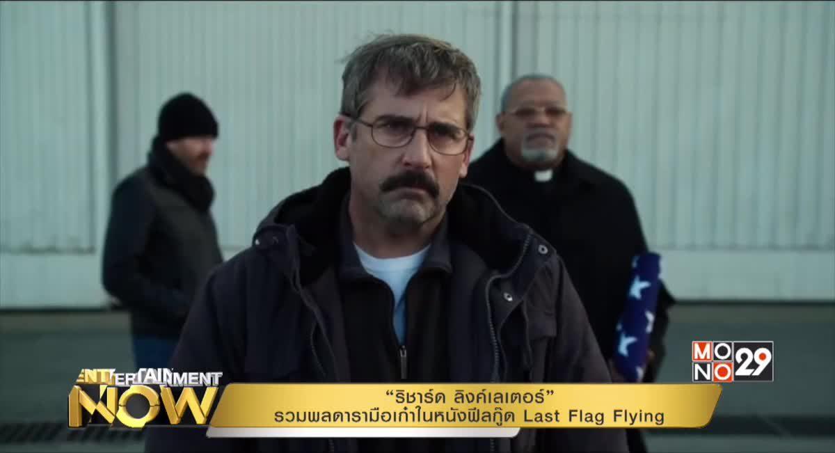 """""""ริชาร์ด ลิงค์เลเตอร์"""" รวมพลดารามือเก๋าในหนังฟีลกู๊ด Last Flag Flying"""