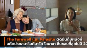 The Farewell และ Parasite ติดอันดับหนังที่อดีตประธานาธิบดีบารัค โอบามา ชื่นชอบที่สุดในปี 2019