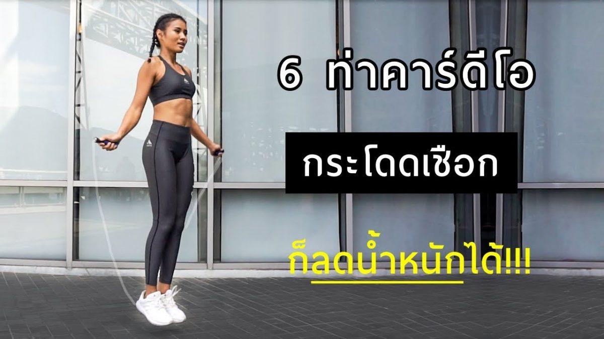 6 Rope workout คาร์ดีโอ ด้วยการ กระโดดเชือก ลดน้ําหนัก เผาผลาญไขมันขั้นสุด