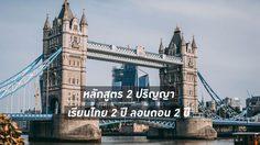 หลักสูตรสองปริญญา เรียนไทย 2 ปี ลอนดอน 2 ปี เรียบครบทุกมิติ จากผู้เชี่ยวชาญระดับโลก