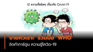 'ขายหัวเราะ' ร่วมมือ 'WHO' ไทย จัดทำการ์ตูน ความรู้โควิด-19