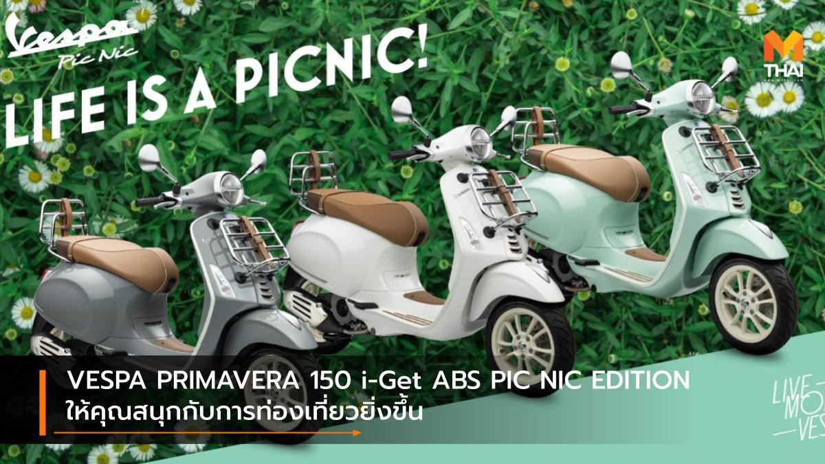 VESPA PRIMAVERA 150 i-Get ABS PIC NIC EDITION ให้คุณสนุกกับการท่องเที่ยวยิ่งขึ้น