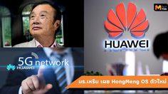 ผู้ก่อตั้งหัวเว่ยเผย Hongmeng OS ตัวใหม่ เหมาะกับอุปกรณ์ IoT