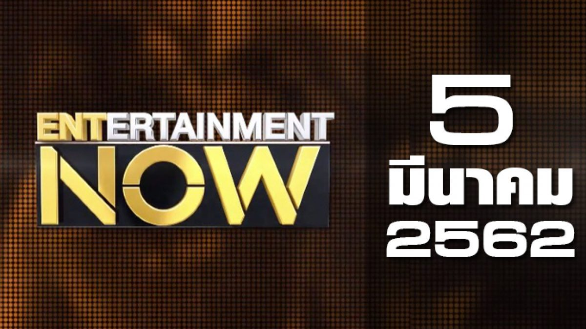Entertainment Now Break 2 05-03-62