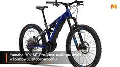Yamaha YPJ-MT Pro จักรยานเสือภูเขาไฟฟ้าพร้อมออพชั่นสายวิบากจัดเต็ม