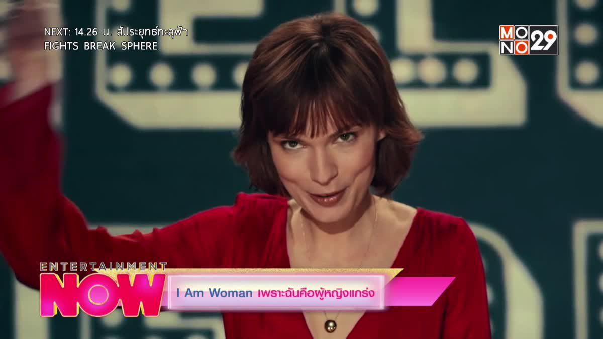I Am Woman เพราะฉันคือผู้หญิงแกร่ง