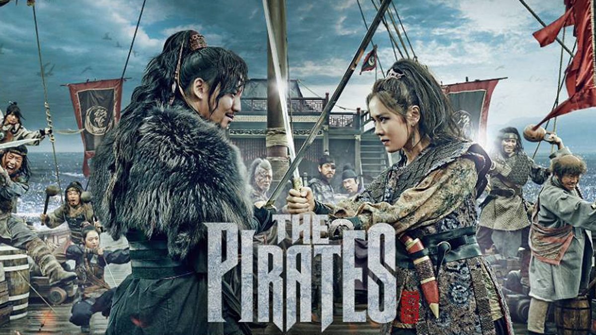 ศึกโจรสลัด ล่าสุดขอบโลก The Pirates (หนังเต็มเรื่อง)