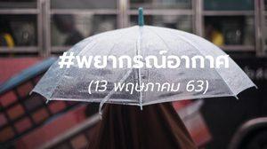 พยากรณ์อากาศ 13 พ.ค. 2563