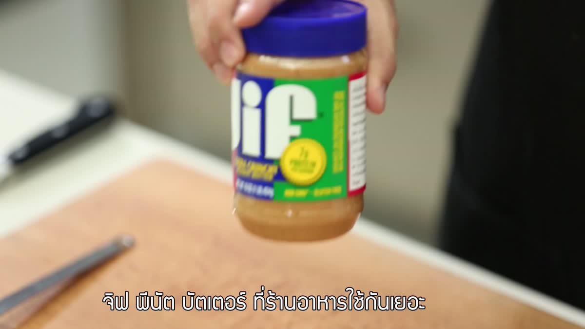 ขนมปังหน้าหมูสะเต๊ะ | EP.47 Sino Cooking Club