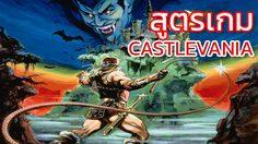สูตรเกม CASTLEVANIA [FC] พร้อมแผนที่และตำแหน่งไอเทม