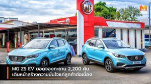 MG ZS EV ยอดจองทะยาน 2,200 คัน เดินหน้าสร้างความมั่นใจแก่ลูกค้าต่อเนื่อง
