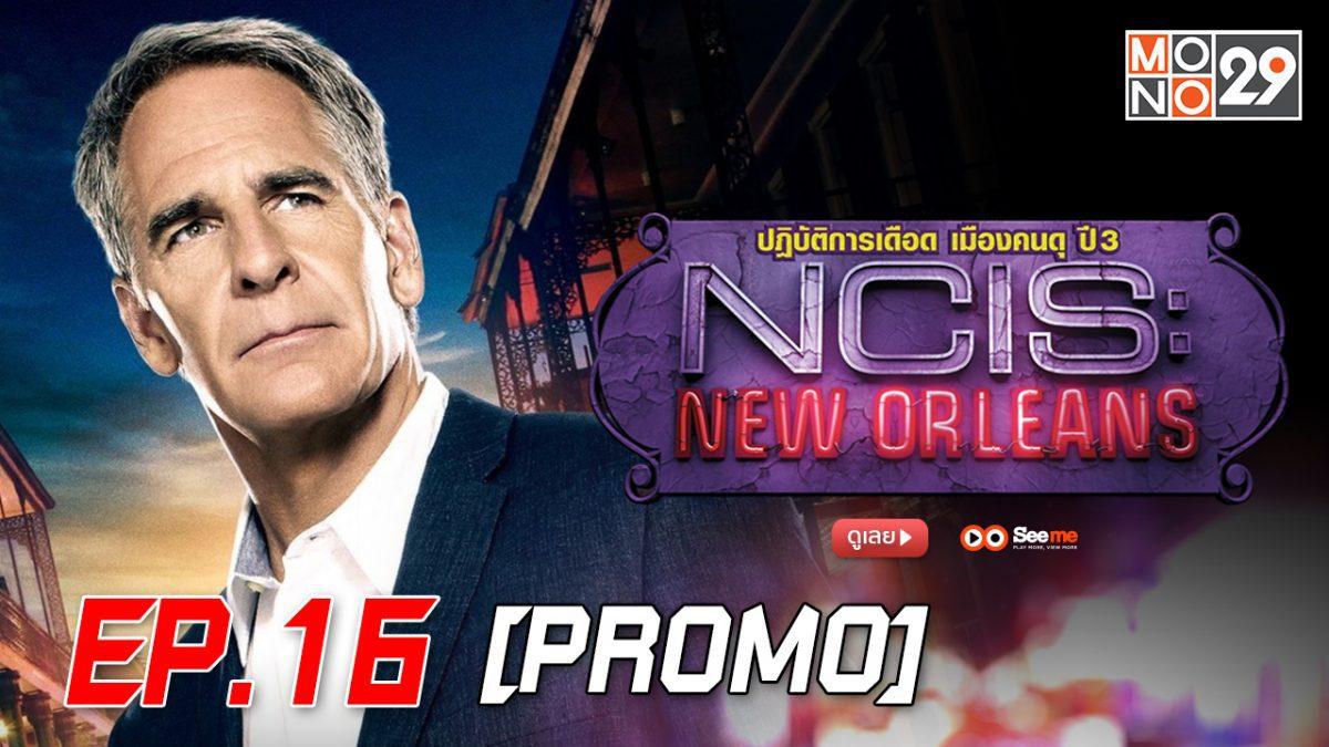 NCIS New Orleans ปฏิบัติการเดือด เมืองคนดุ ปี 3 EP.16 [PROMO]