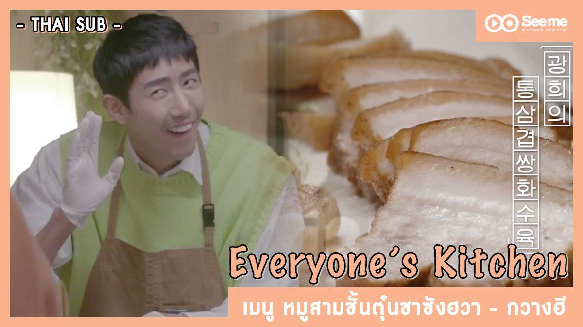 [THAI SUB] Everyone's Kitchen | หมูสามชั้นตุ๋นชาซังฮวาที่ดูน่าอร่อยของกวางฮี [EP.3]