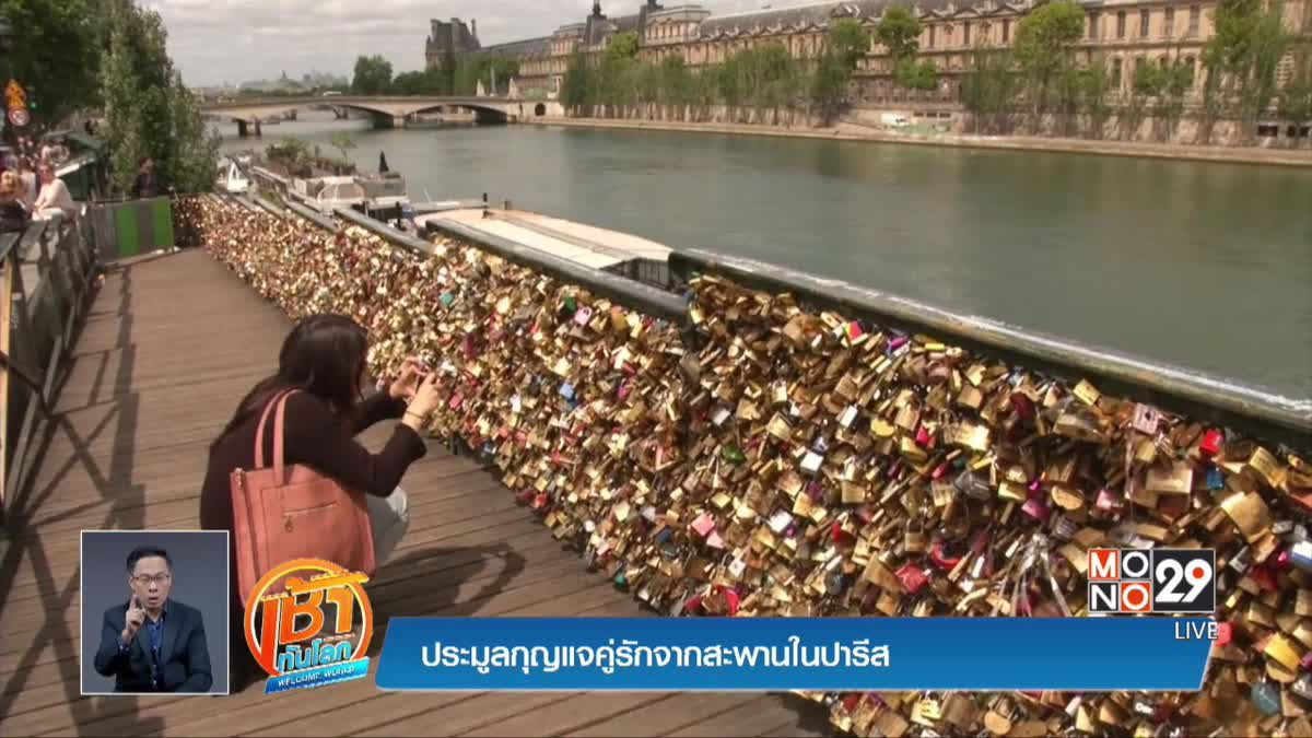 ประมูลกุญแจคู่รักจากสะพานในปารีส