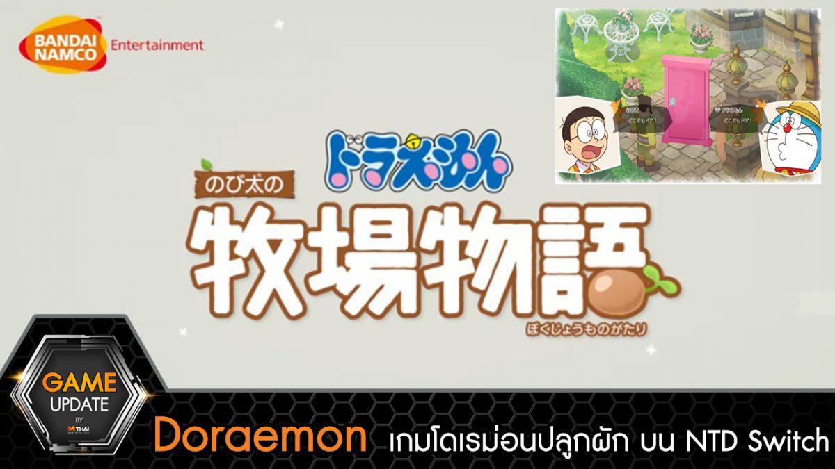 Doraemon : Nobita no Bokujou Monogatari เกมโดเรม่อนปลูกผัก บน Nintendo Switch