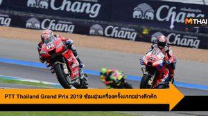 PTT Thailand Grand Prix 2019 เหล่านักบิดลงซ้อมอุ่นเครื่องครั้งแรกอย่างคึกคัก