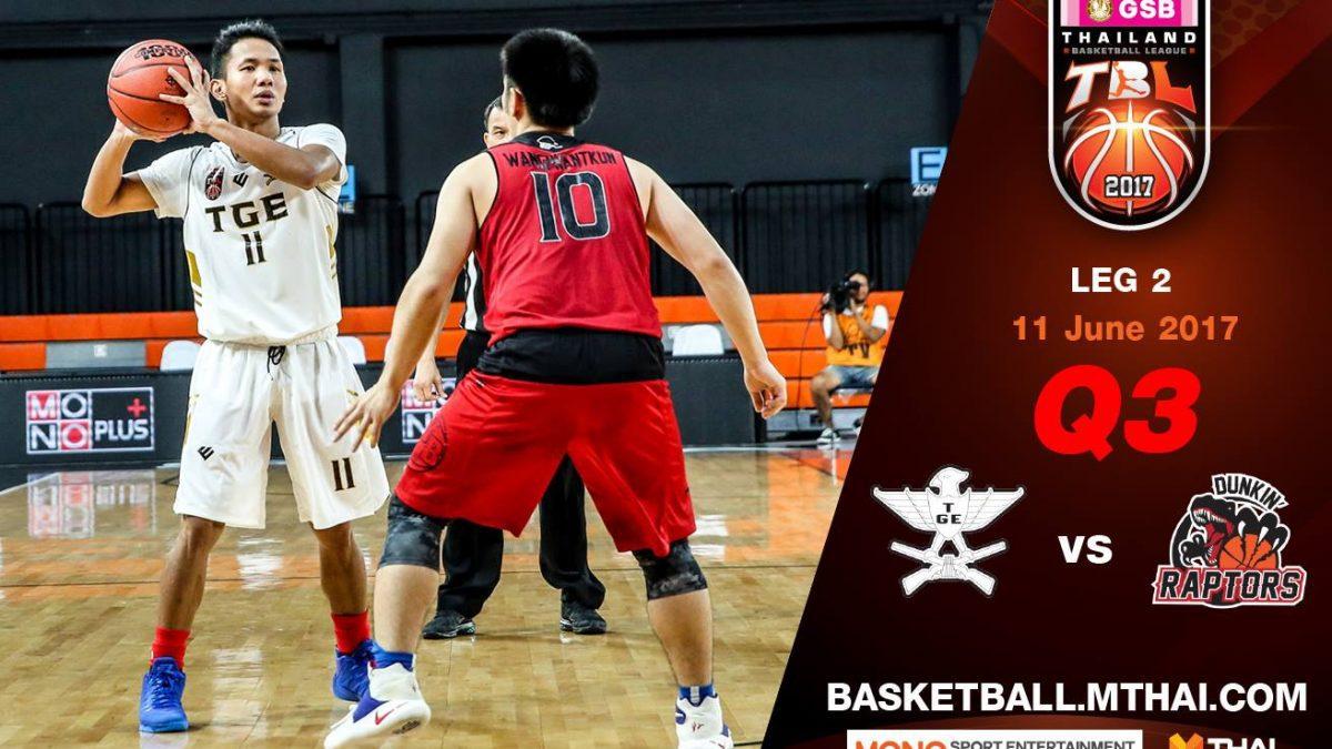 การเเข่งขันบาสเกตบอล GSB TBL2017 :Leg2 คู่ที่2 TGE (ไทยเครื่องสนาม) VS Dunkin's Raptors Q3 11/6/60