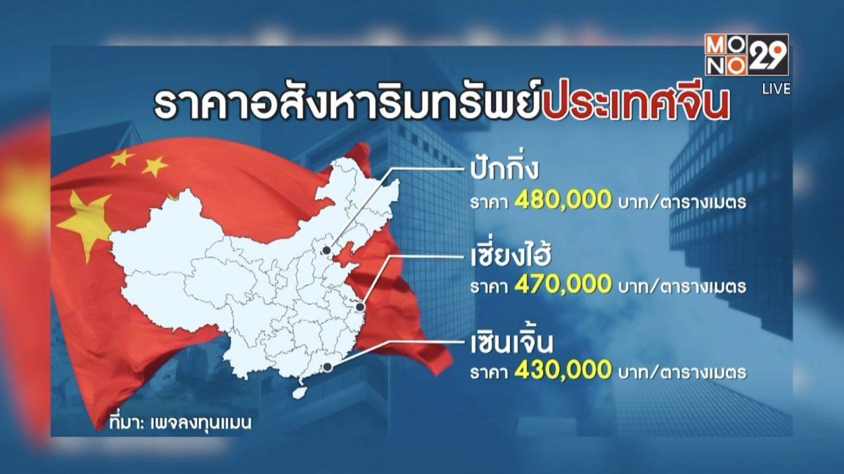 29 LifeSmart : รู้กินรู้ใช้ กับ ลงทุนแมน ตอน 'จีน' ผู้สนับสนุนอสังหาริมทรัพย์ไทย