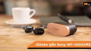 Sony เปิดให้จองหูฟัง WF-1000XM3 หูฟังไร้สายรุ่นล่าสุด