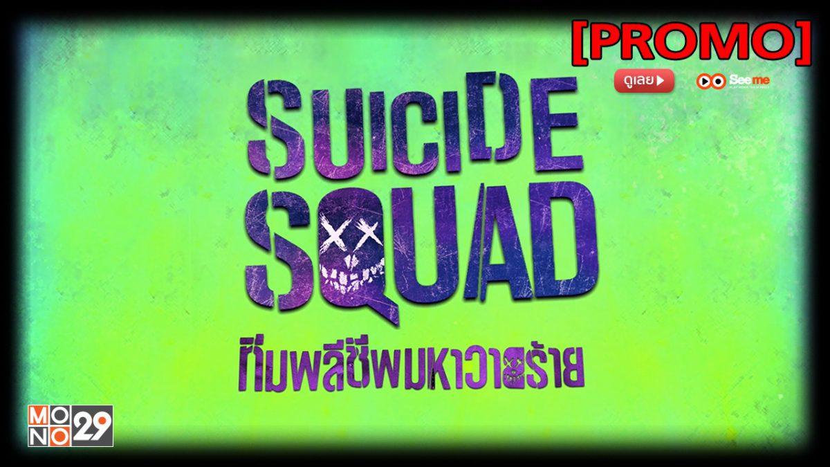 Suicide Squad ทีมพลีชีพมหาวายร้าย [PROMO]
