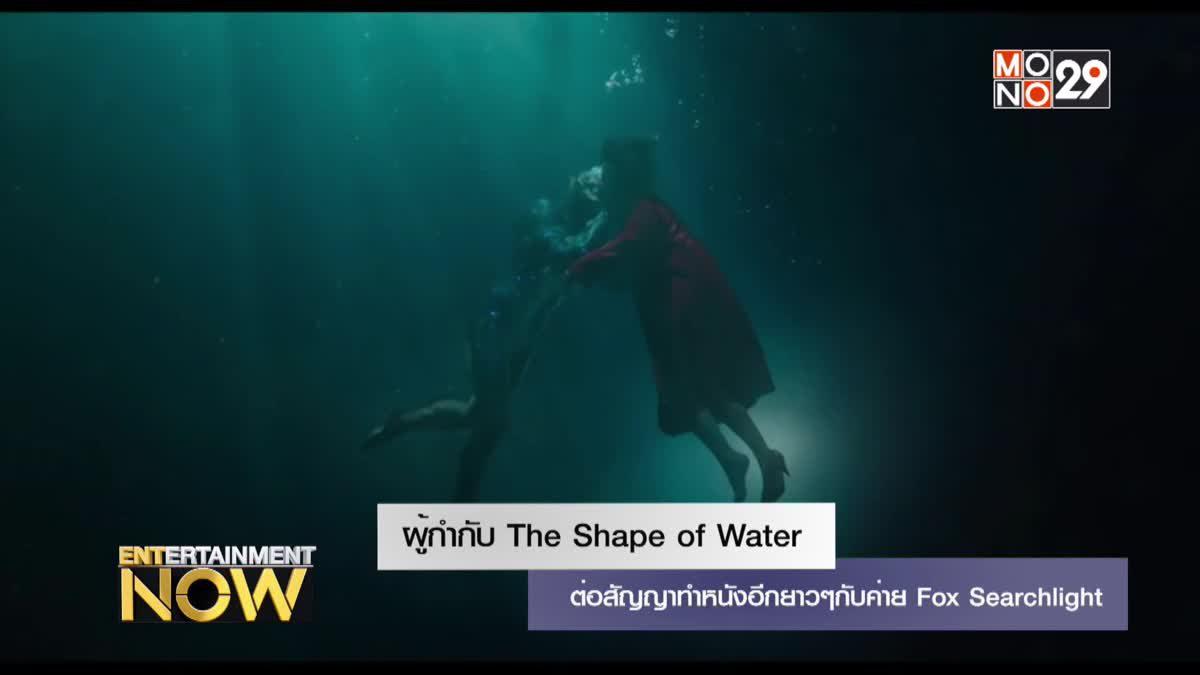 ผู้กำกับ The Shape of Water ต่อสัญญาทำหนังอีกยาวๆกับค่าย Fox Searchlight