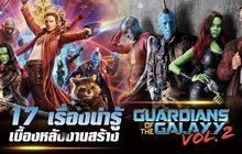 17 เรื่องน่ารู้ เบื้องหลังงานสร้าง Guardians of the Galaxy Vol. 2