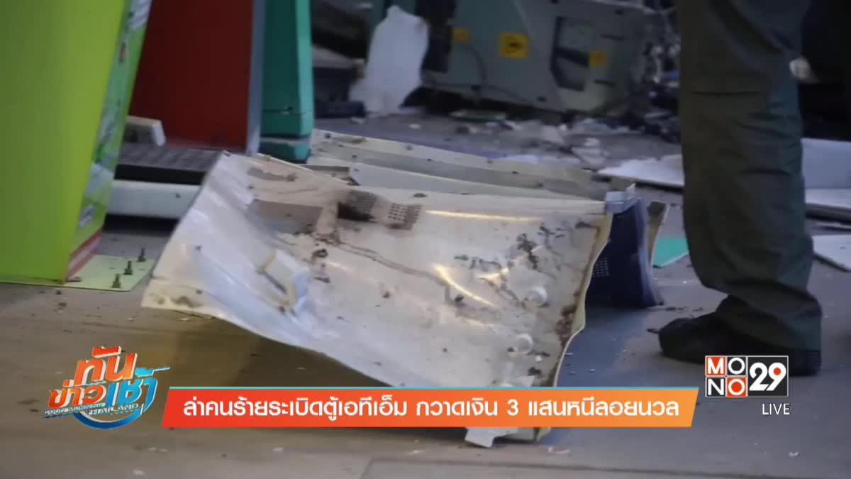 ล่าคนร้ายระเบิดตู้เอทีเอ็ม กวาดเงิน 3 แสนหนีลอยนวล