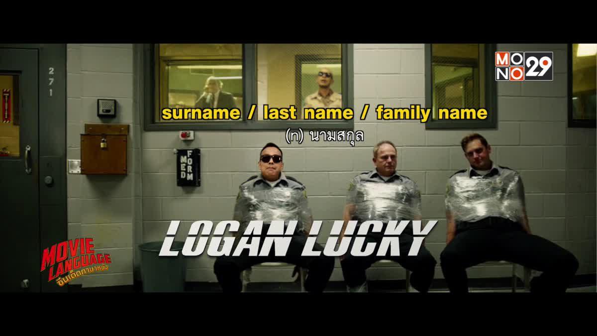 Movie Language ซีนเด็ดภาษาหนัง จากภาพยนตร์เรื่อง Logan Lucky