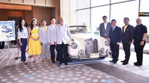 สมาคมรถโบราณฯ จับมือ อวานี โฮเทลส์ แอนด์ รีสอร์ท จัดงาน หัวหิน วินเทจคาร์ พาเหรด ครั้งที่ 16