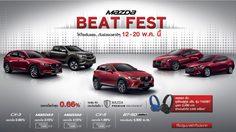 "Mazda2 ยึดเบอร์หนึ่งเก๋งเล็ก 4 เดือนขายทะลุ 2 หมื่นคัน อัดแคมเปญเด็ดช่วงเวลาดีๆ 9 วันกับ ""MAZDA BEAT FEST"""