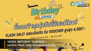 VESPA BIRTHDAY SURPRISE ! มอบโปร Flash Sale ส่วนลดพิเศษทุกรุ่น