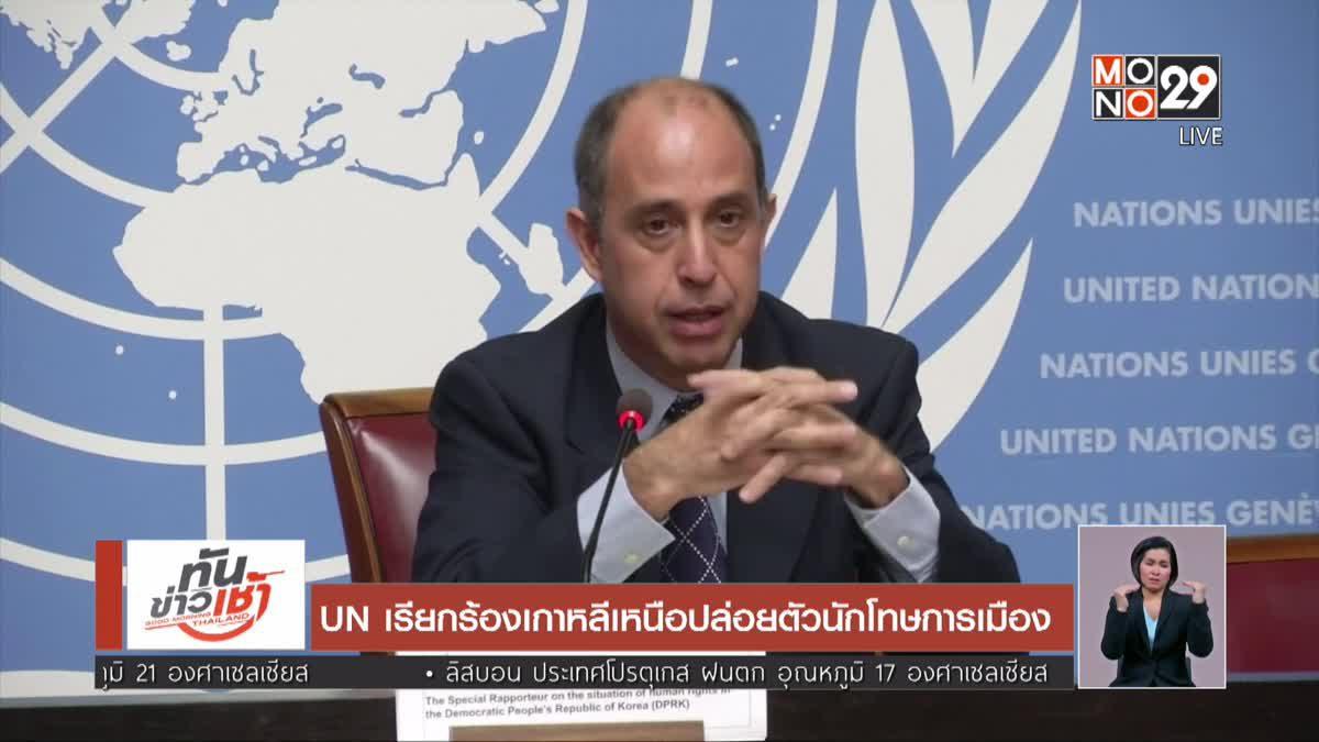 U.N. เรียกร้องเกาหลีเหนือปล่อยตัวนักโทษการเมือง