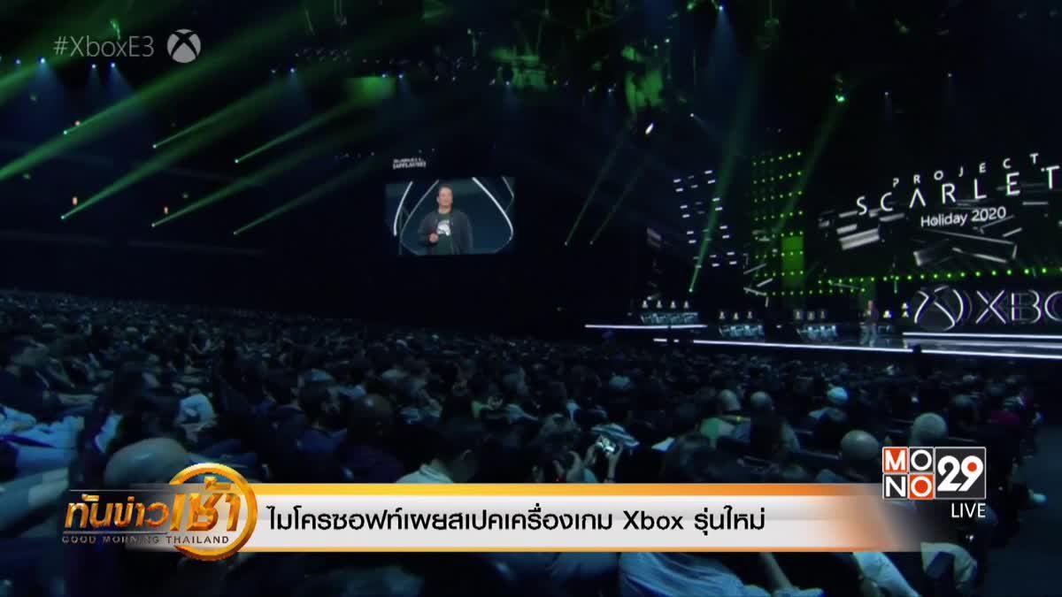 ไมโครซอฟท์เผยสเปคเครื่องเกม Xbox รุ่นใหม่