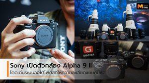โซนี่ตอบรับตลาดถ่ายภาพมืออาชีพโต ส่งสุดยอดเลนส์ซูเปอร์เทเลโฟโต้ 2 รุ่นใหม่