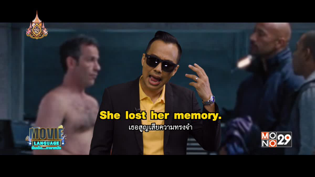 Movie Language ซีนเด็ดภาษาหนัง จากภาพยนตร์เรื่อง Fast & Furious 6