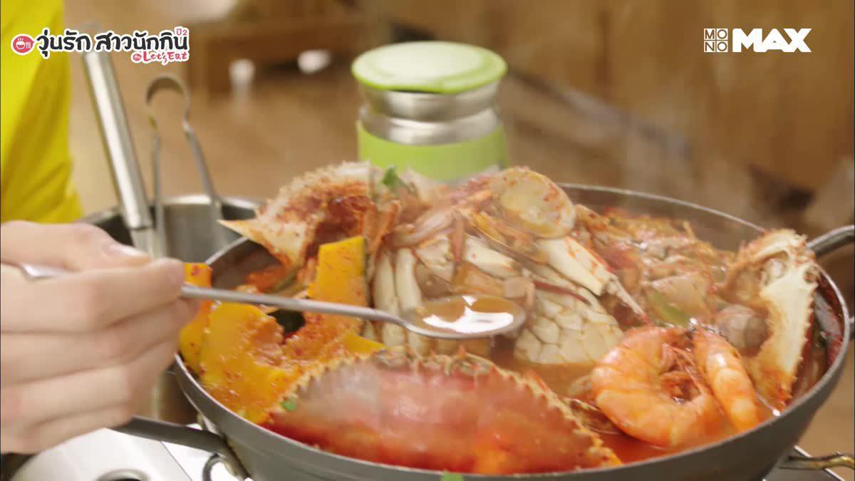 แกงกิมจิปูสูตรพิเศษของชาวแทอัน ! | Let's Eat Season 3 วุ่นรัก สาวนักกิน ปี 3