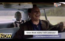 """Green Book หนังใหม่ """"วิกโก้ มอร์เทนเซ่น"""" คว้ารางวัลสูงสุดเทศกาลหนังโทรอนโต้"""