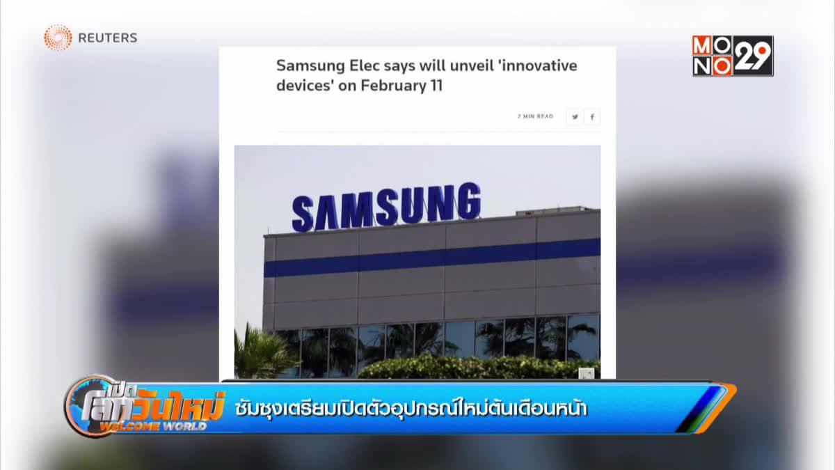 ซัมซุงเตรียมเปิดตัวอุปกรณ์ใหม่ต้นเดือนหน้า