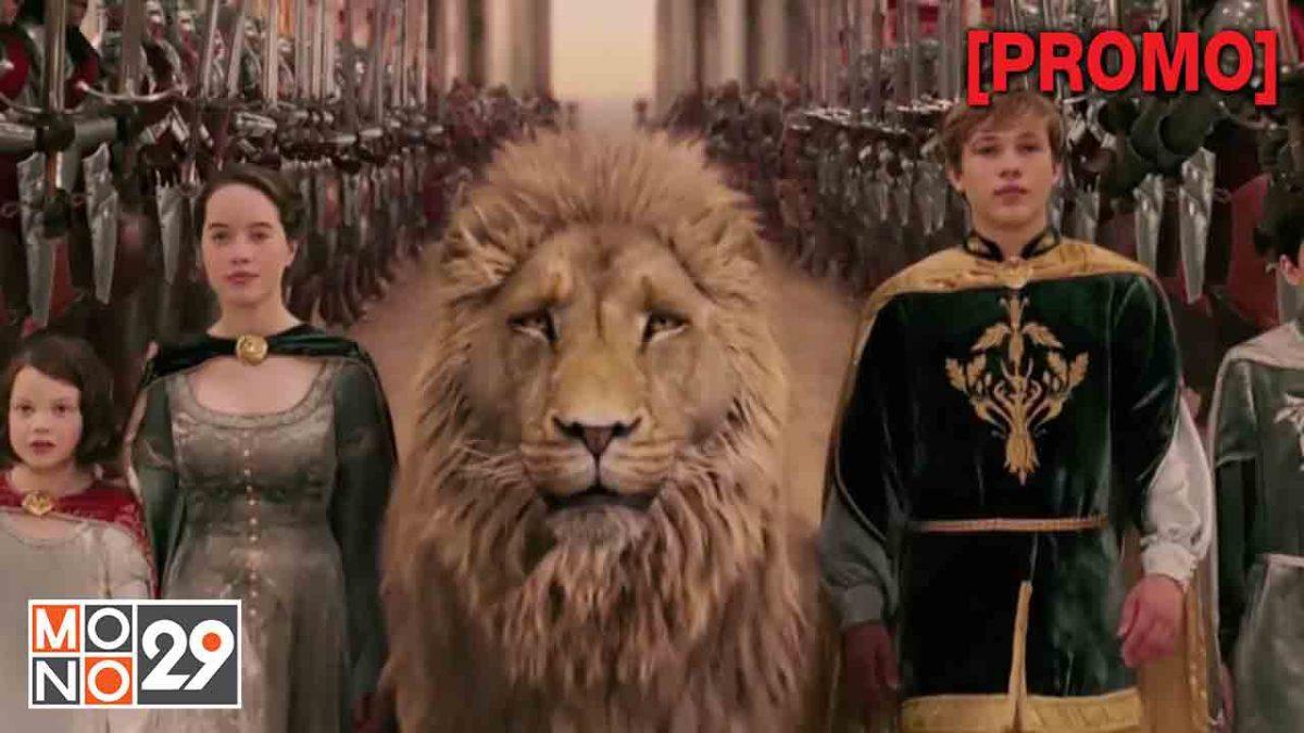 The Chronicles Of Narnia The Lio Witch and The Wardrobe อภินิหารตำนานแห่งนาร์เนียร์ ตอน ราชสีห์ แม่มด กับตู้พิศวง [PROMO]