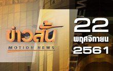ข่าวสั้น Motion News Break 1 22-11-61